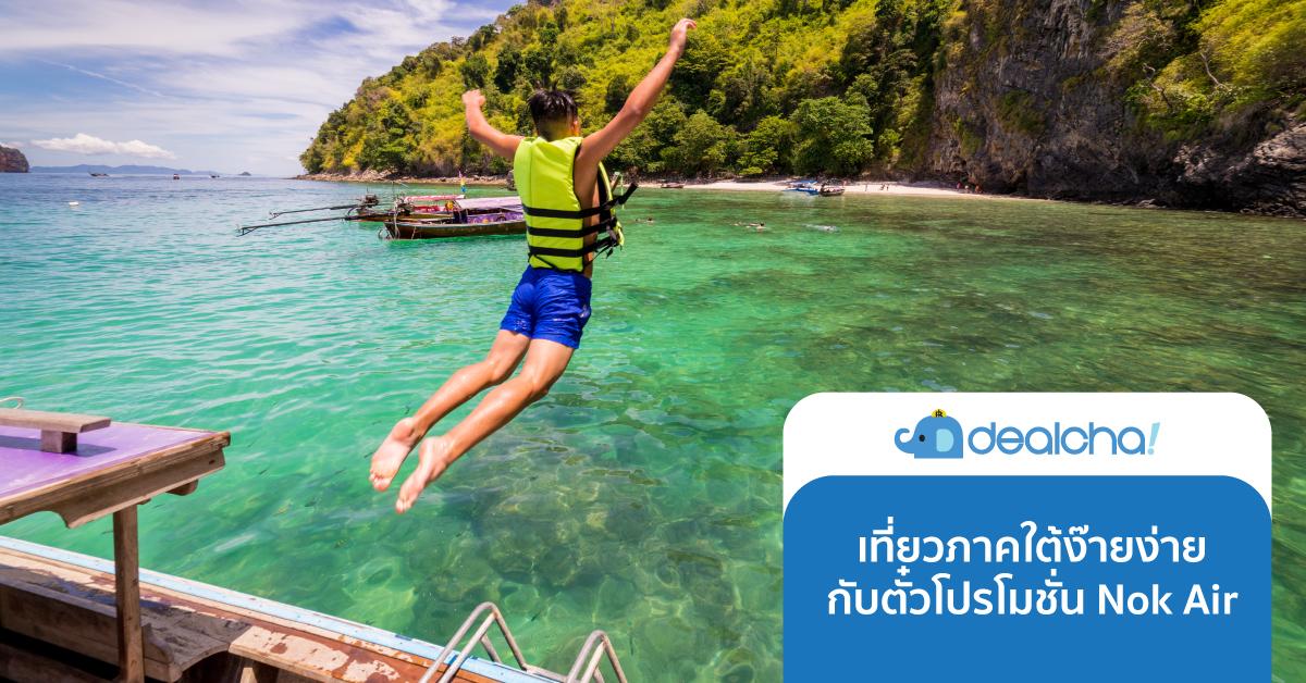 เที่ยวไทย : ราคา ตั๋วเครื่องบิน Nok Air เที่ยวภาคใต้ ที่คุณจะต้องร้องว้าว!