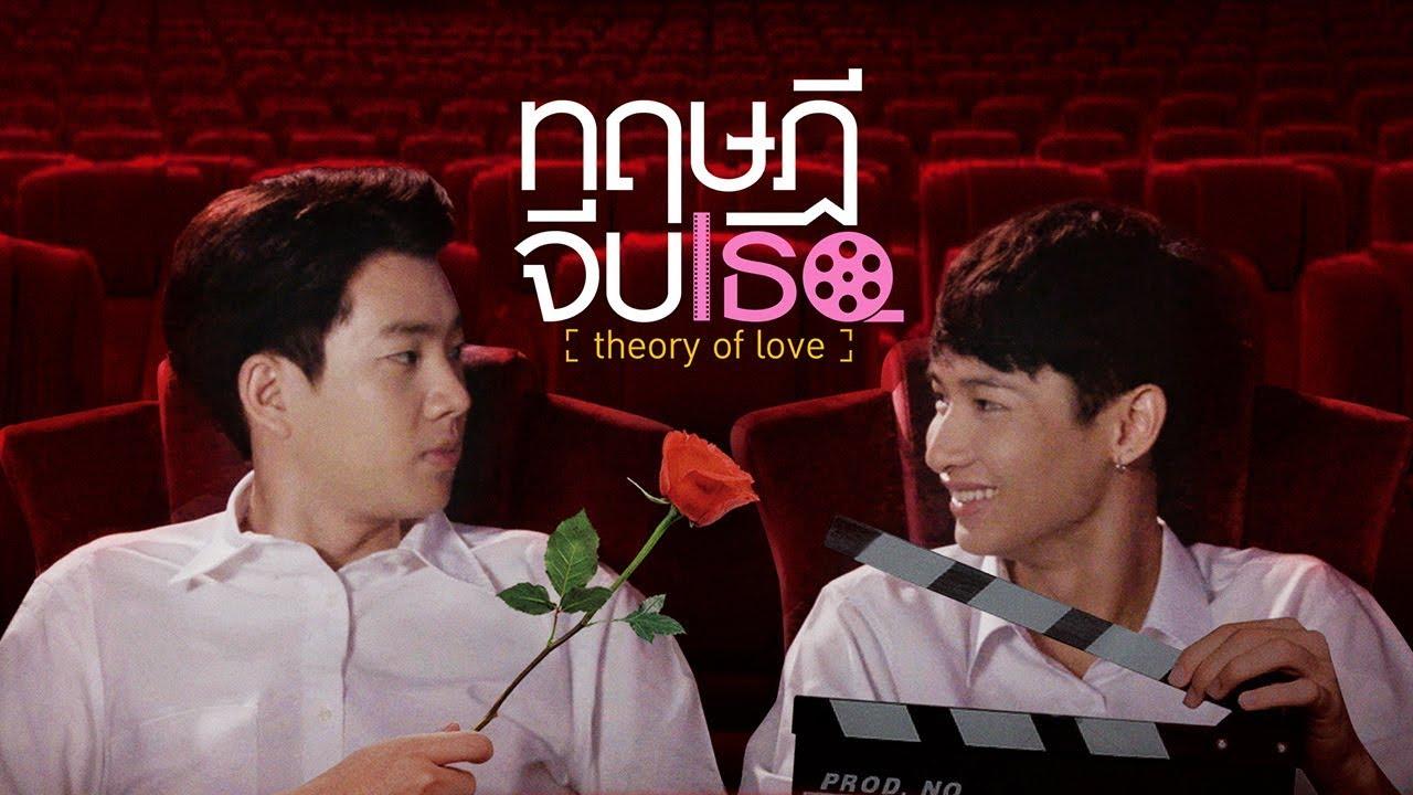 Theory of Love ทฤษฎีจีบเธอ