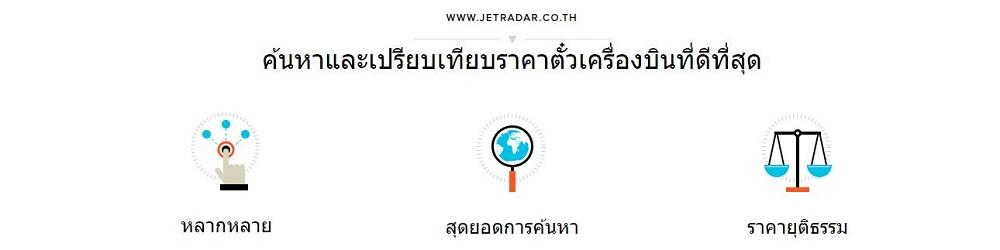 โปรโมชั่น Jetradar