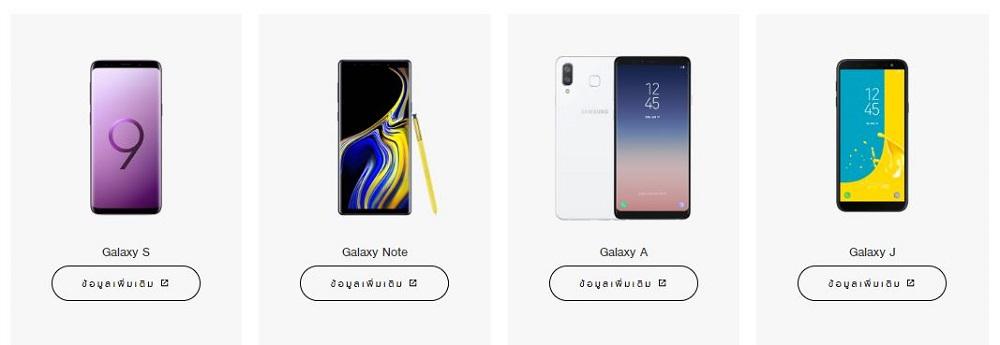 Samsung Promotion Galaxy