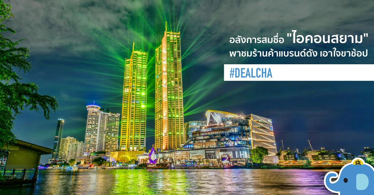 สำรวจ ไอคอนสยาม ศูนย์การค้าฝั่งธน แลนด์มาร์คแห่งใหม่ของประเทศไทย