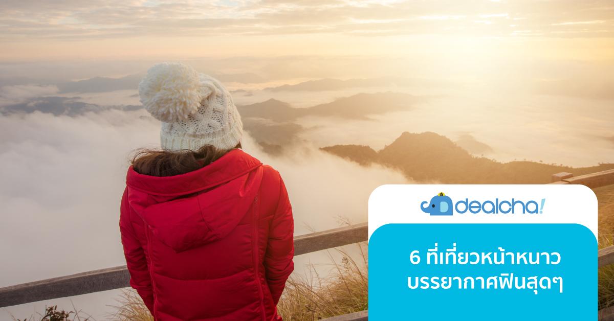 เที่ยวไทย : หนาวนี้ไปไหนดี กับ 6 ที่เที่ยวหน้าหนาว ถ้าพลาดแล้วจะเสียใจ