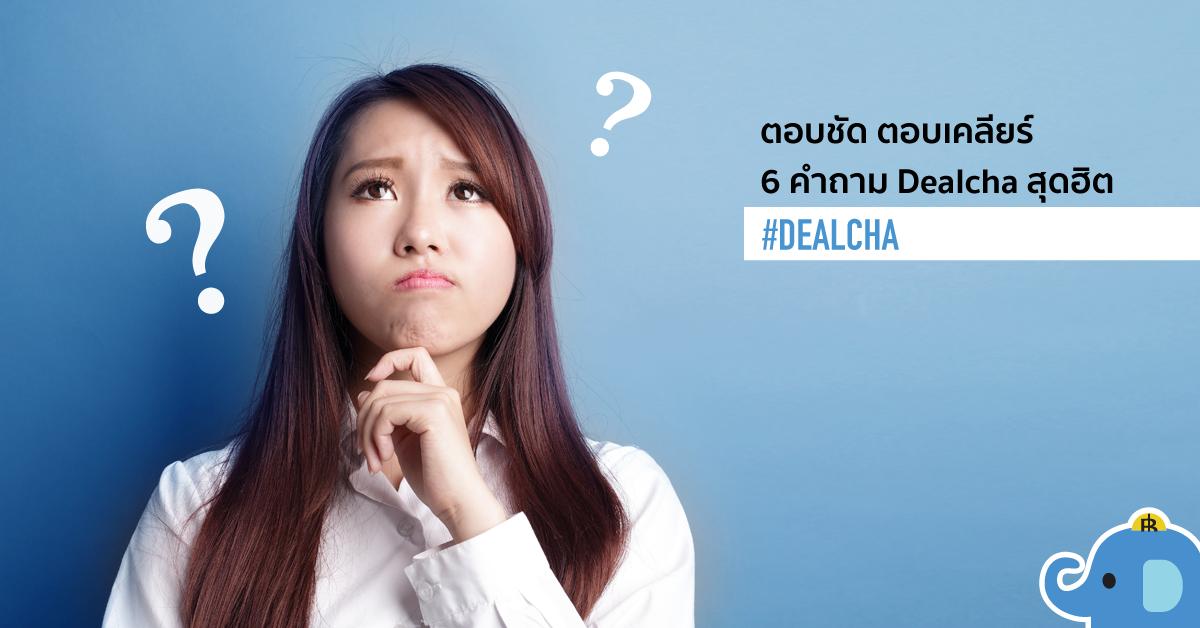 F&Q | คำถาม Dealcha สุดฮิต ที่ถูกค้นหาบ่อยๆ ใน Pantip ประจำปี 2018