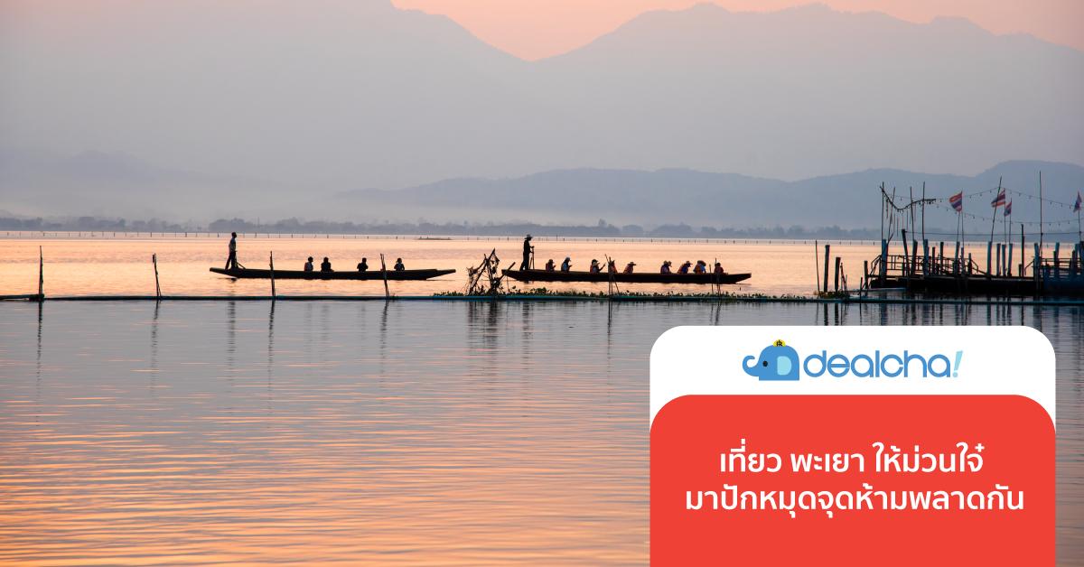 เที่ยวไทย : พาแอ่ว 6 ที่เที่ยว พะเยา แบบสโลวไลฟ์ มีที่ไหนบ้างที่ไม่ควรพลาด