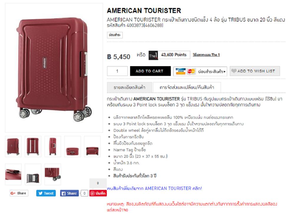 โปรโมชั่น American Tourister