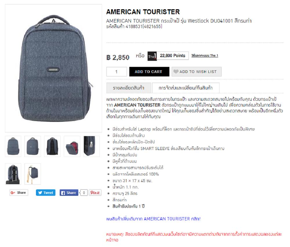 ดีลส่วนลด American Tourister