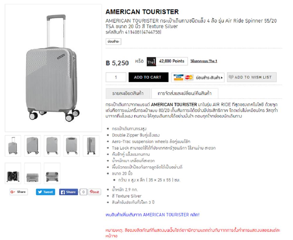American Tourister ดีไหม