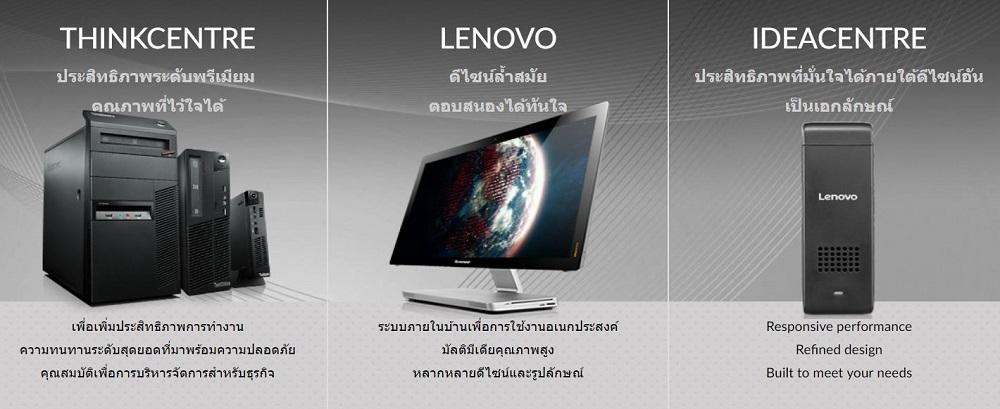 ส่วนลด Lenovo
