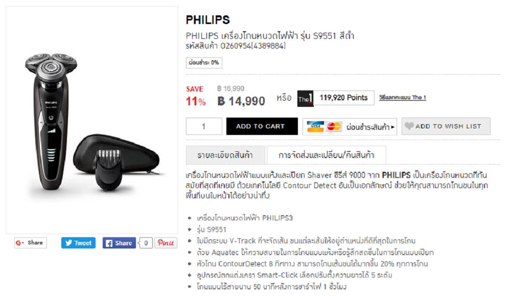 ดีลส่วนลด Philips