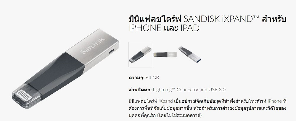Sandisk ลดราคา