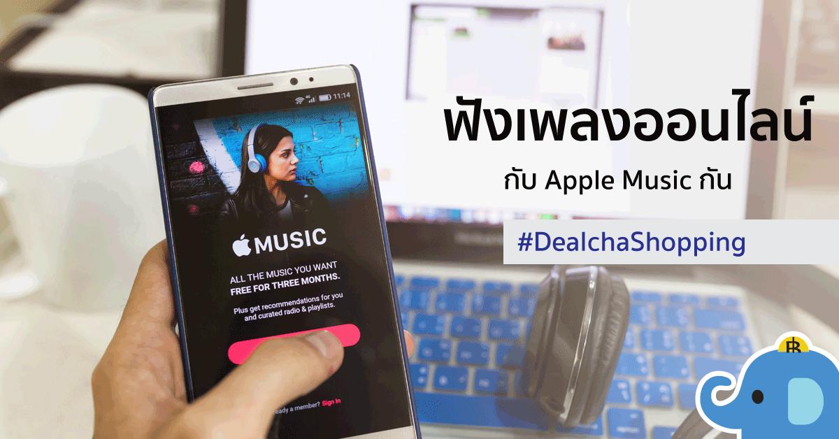 ฟังเพลง ออนไลน์ กับ Apple Music ดีมั้ย ไม่ต้องเข้ายูทูปให้เสียเวลา