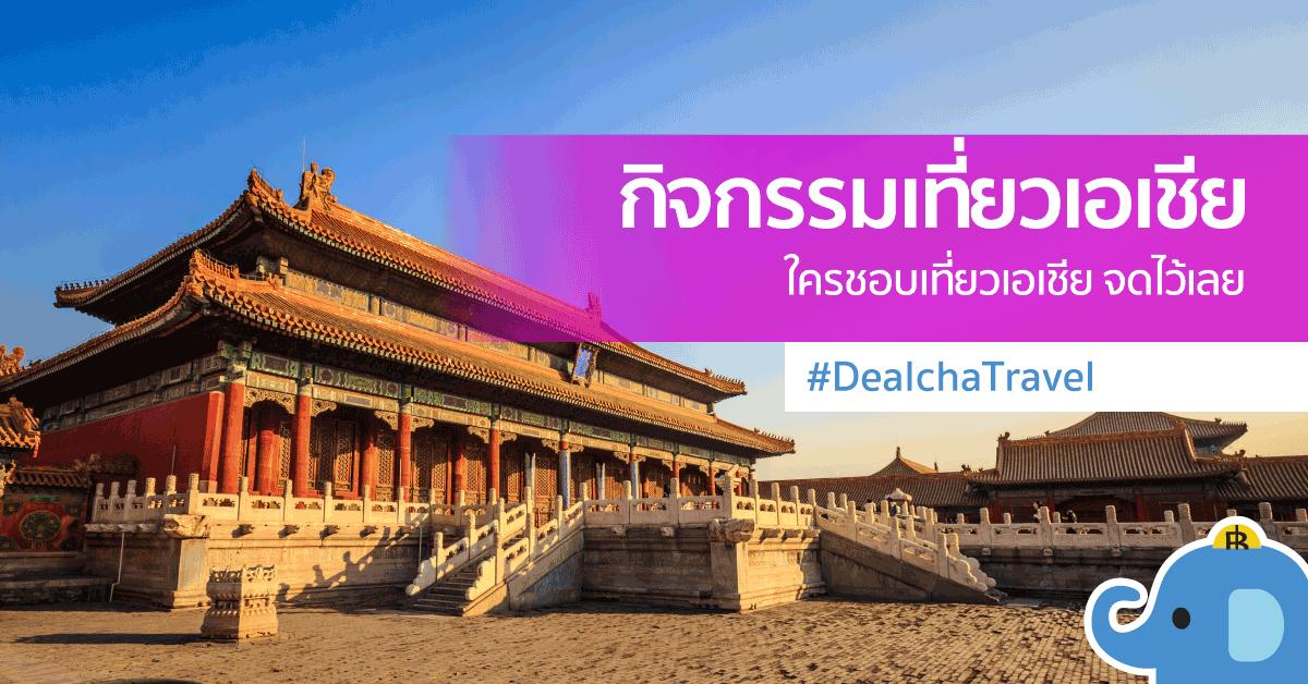 5 กิจกรรมท่องเที่ยว ยอดฮิตใน เอเชีย ปี 2019 ไม่ทำถือว่าพลาดมาก