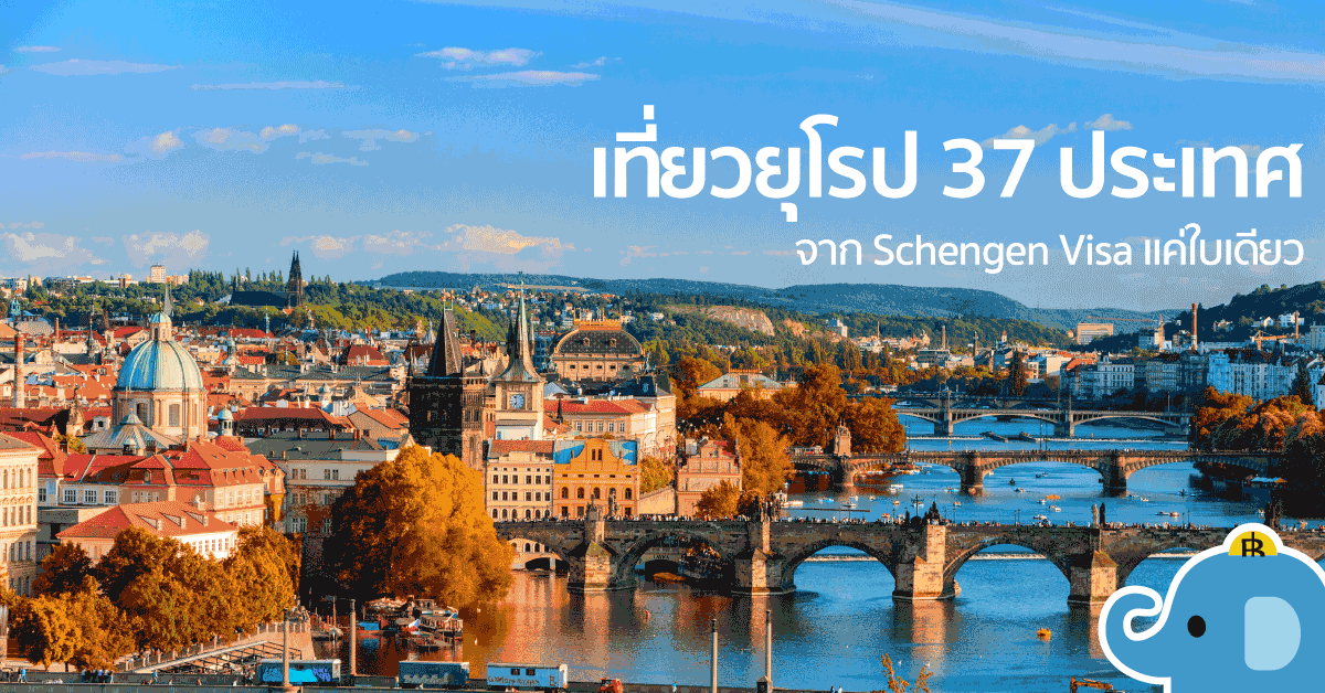 เที่ยวยุโรป 37 ประเทศ จาก วีซ่าเชงเก้น (Schengen Visa) แค่ใบเดียว