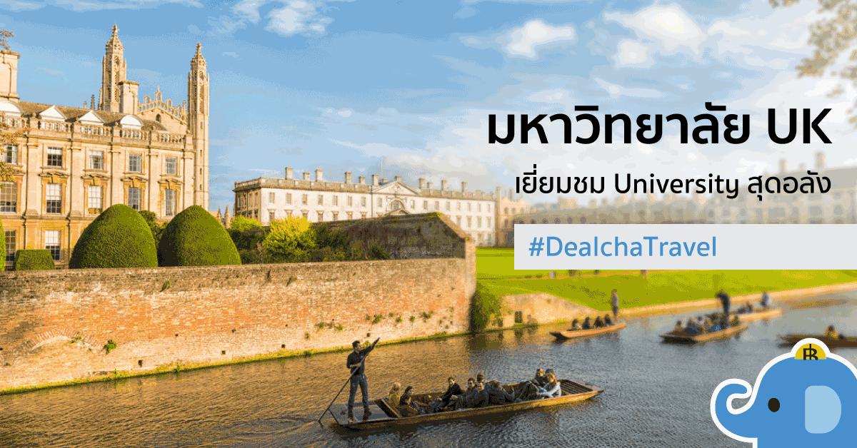 12 มหาวิทยาลัยในอังกฤษ The Most Beautiful Universities in the UK 2019