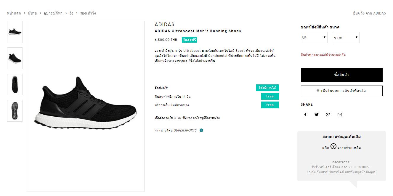 โปรโมชั่น Adidas