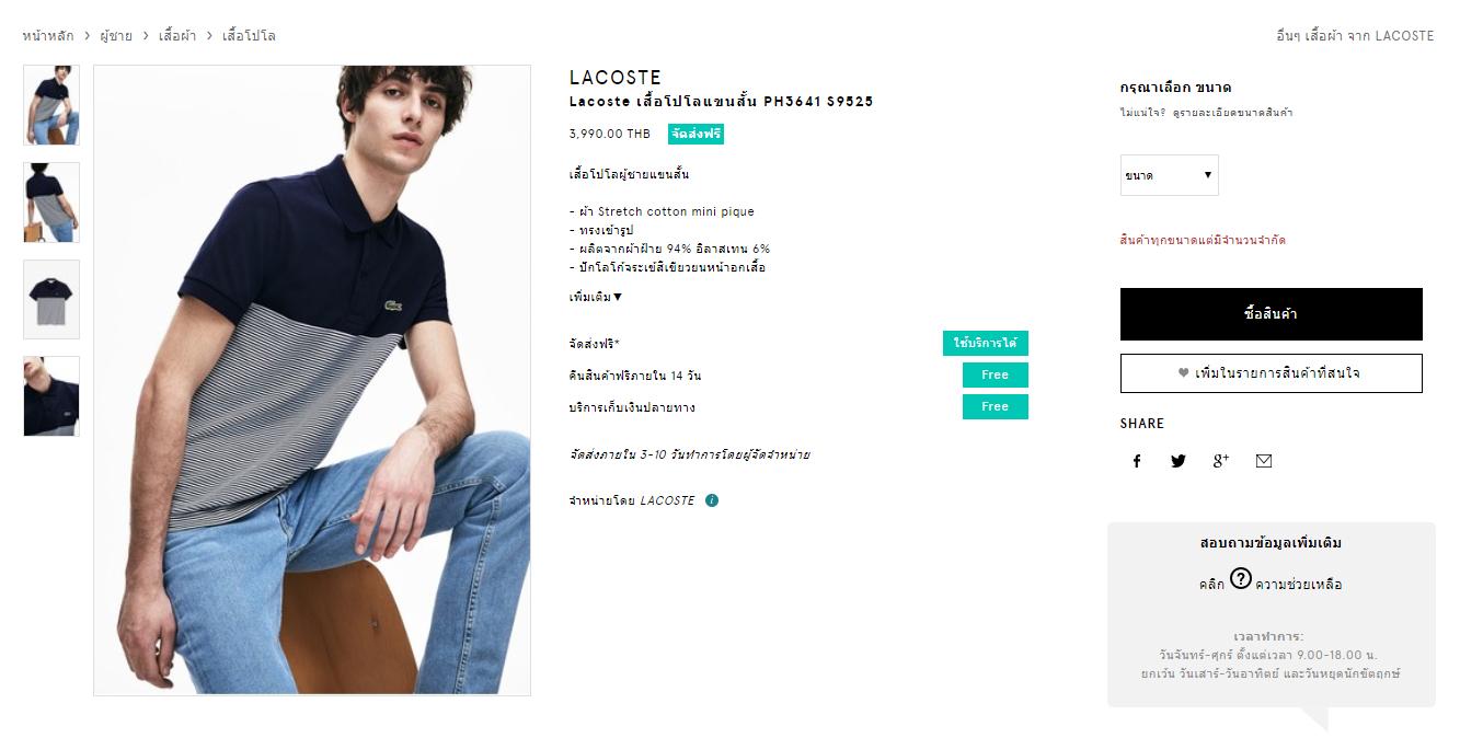 โปรโมชั่น Lacoste