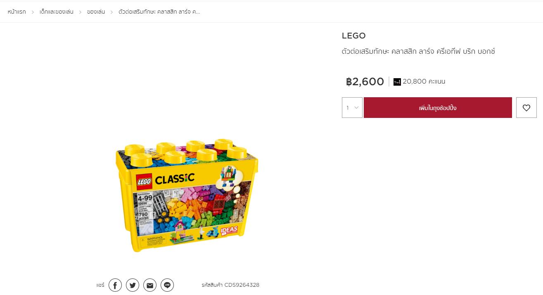 โปรโมชั่น Lego