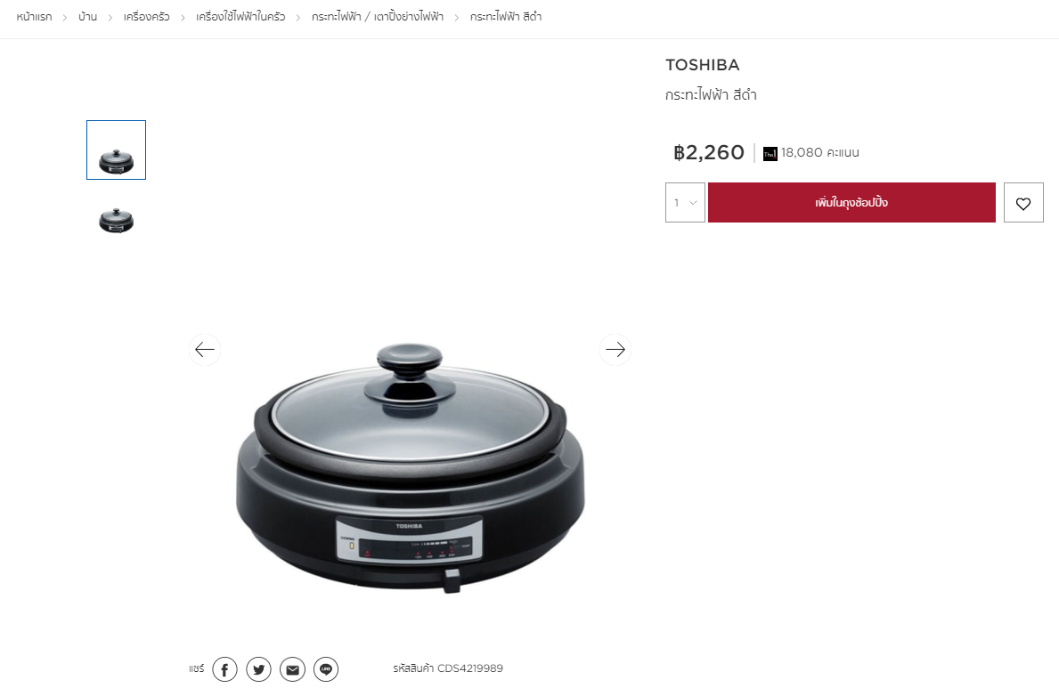 โปรโมชั่น Toshiba