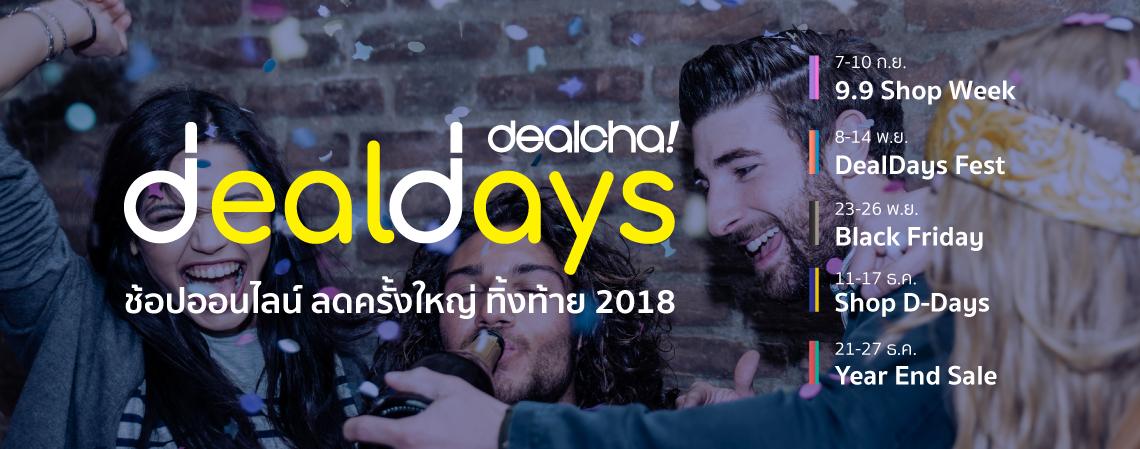 Dealcha! Deal Days