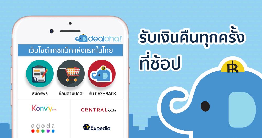 วิธีการใช้งาน Dealcha! ที่ง่ายและได้ เงินคืน ฟรีๆ ทุกครั้งที่ช้อปออนไลน์