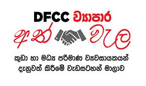 DFCC Bank empowers the SME's through 'DFCC Vayapara Athwela' Online Programme