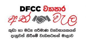 DFCC Bank empowers the SME's through 'DFCC Vayapara Athwela' Online Entrepreneurial Skills Development Programme. 1