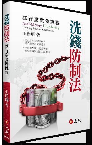 什麼是洗錢?洗錢的方法是什麼?三個常見的階段各是什麼?這些問題在過往並不受人重視,然而在兆豐洗錢案後,台灣關於洗錢防制的制度、由來、方法的討論漸漸熱烈。近期在新洗錢防制法適用後,銀行將會開始建構風險管理與法遵制度,以及建立名單掃描、交易監控、客戶盡職調查的制度。然而實務作業往往東看一個法規,西看一個規範,很難結構性建立完善的制度。 有鑑於此,本書深入淺出從實務操作面出發,以及作者多年於外商銀行和系統商的洗錢系統導入與制度架構的經驗,說明在新洗錢防制法下,最適當的作業模式,以及銀行的實務作業挑戰為何!