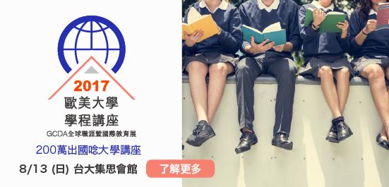 銜接式學程 - 200萬國外讀大學