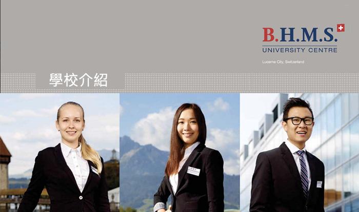 瑞士工商管理學院-飯店餐飲管理