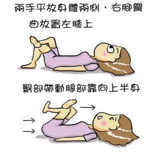 舒緩腰痠下背痛拉筋運動