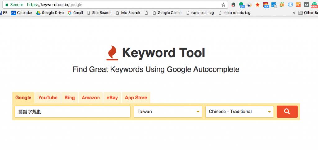 keywordtool 關鍵字規劃工具