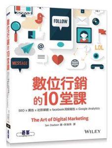 數位行銷書推薦必讀