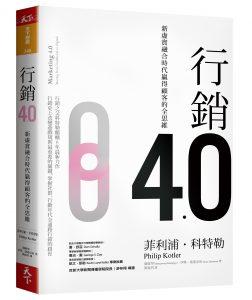 網路行銷書推薦-行銷4.0