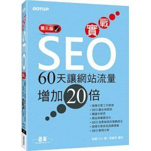 網路行銷書 SEO