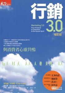 網路行銷書籍推薦 行銷3.0
