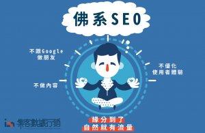SEO/網路行銷策略