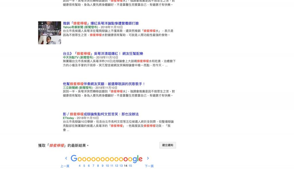 *2018/11/13 00:00 當日「蜂蜜檸檬」的 Google 新聞搜尋頁面