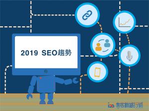 2019SEO趨勢_行銷_區塊鏈、語音搜尋、人工智慧、行動搜尋優化