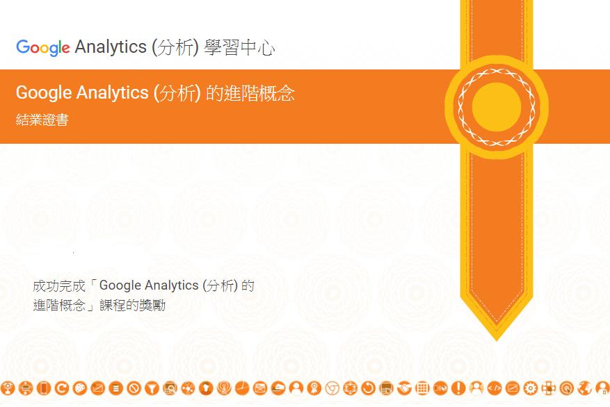 Google-Analytics-Academy-進階概念結業證書