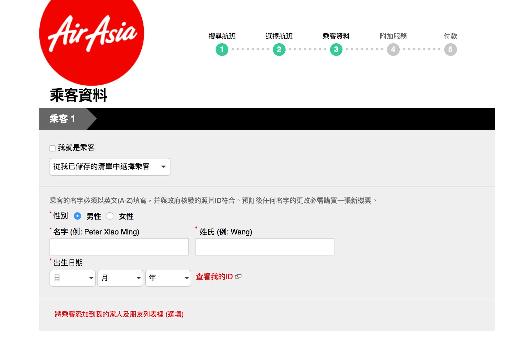 亞洲航空乘客資料