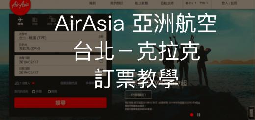 亞洲航空訂票教學
