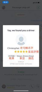Grab 司機資訊