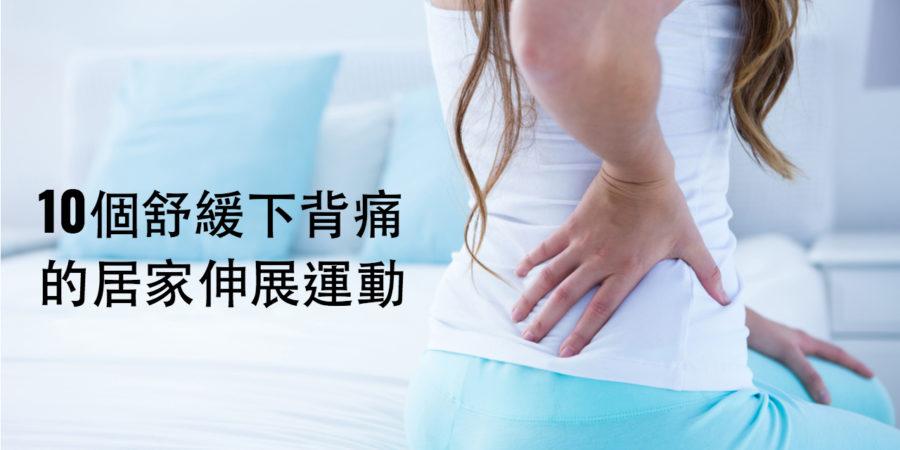 腰痠下背痛