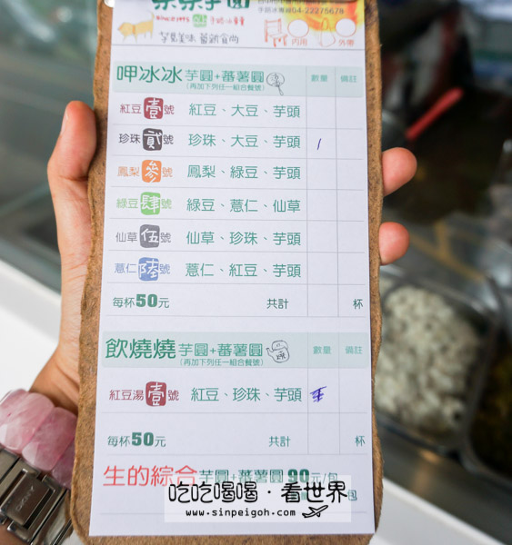 台灣東東芋圓