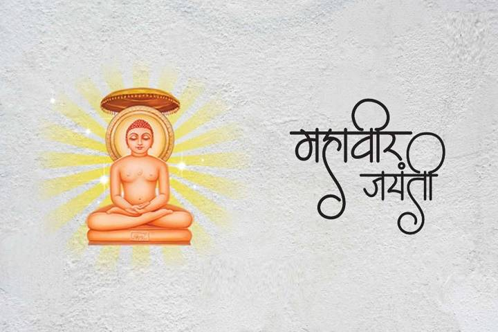 mahavir jayanti celebrated on 6th