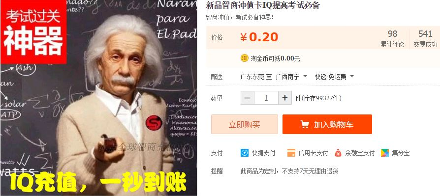 IQ on Taobao