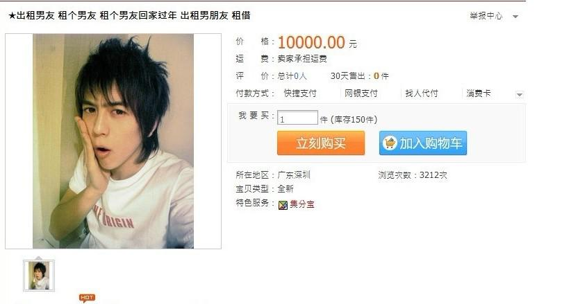 Rental boyfriend on Taobao