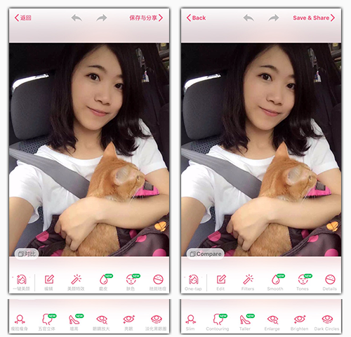 BeautyCam Selfie Screen