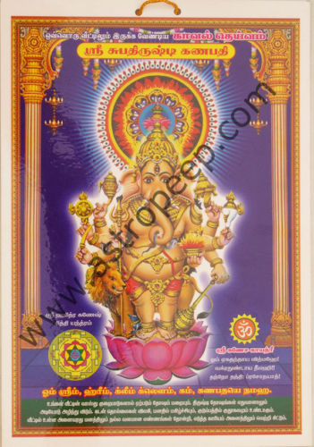 Drishti Vastu Ganpati - brings positive energy and wards off