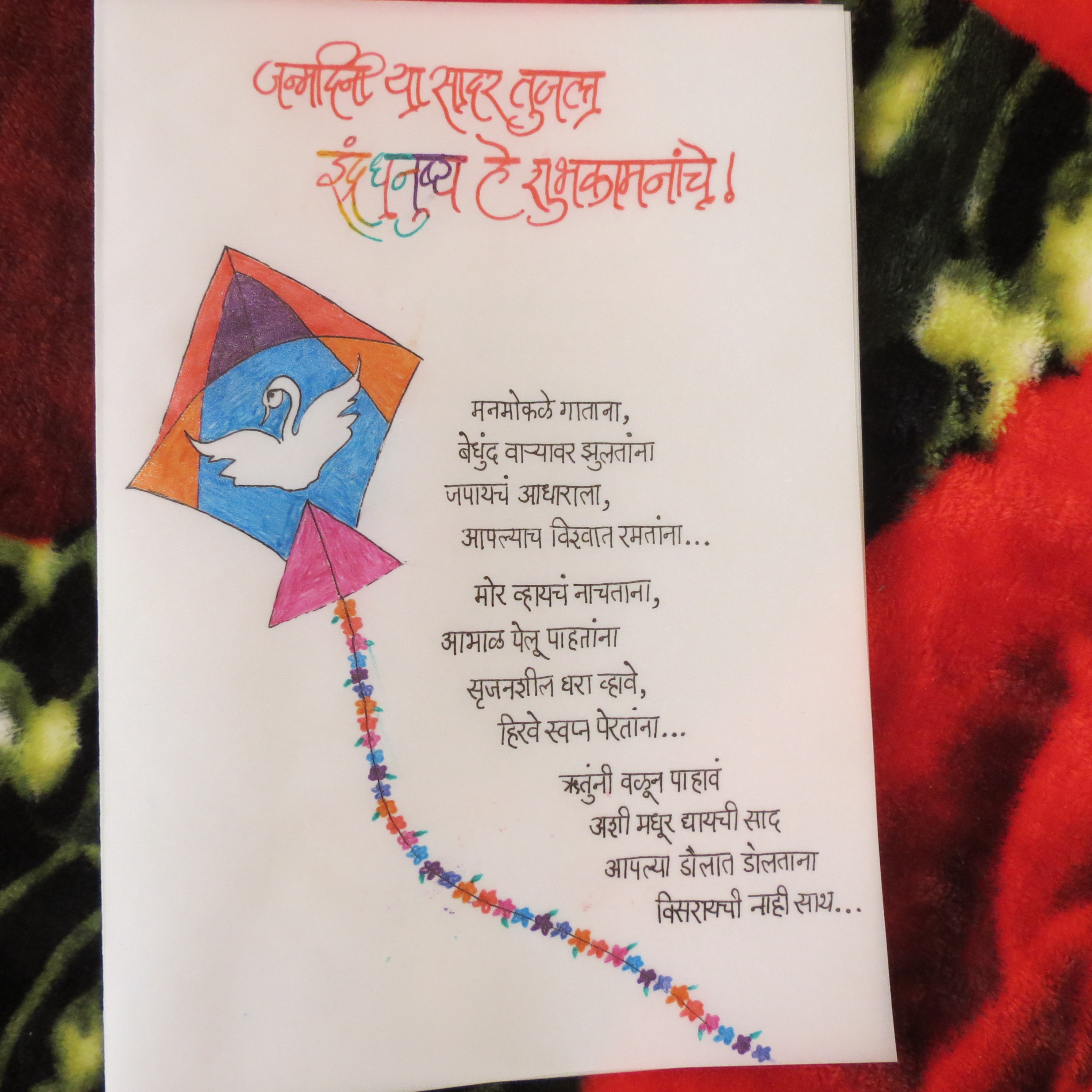 Handicraft cards handwritten and handmade birthday card in marathi m4hsunfo